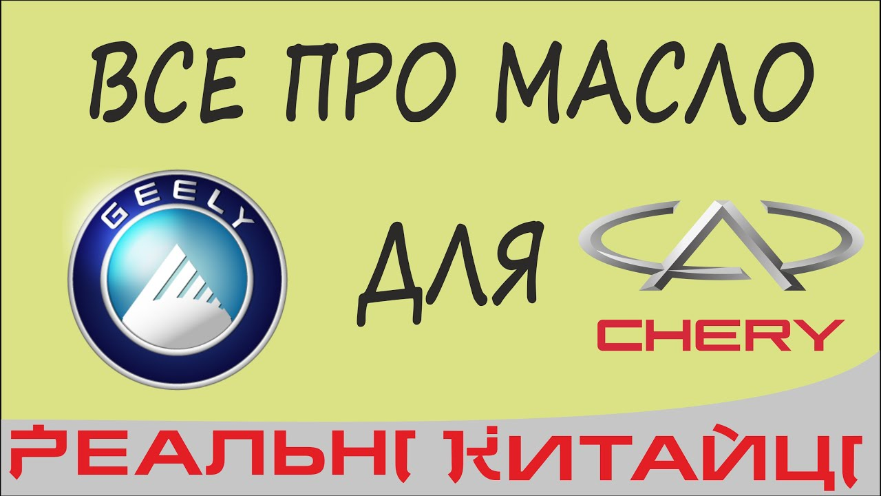ВСЕ ПРО МАСЛО Chery  -  Geely.